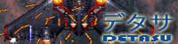 DETASU's banner